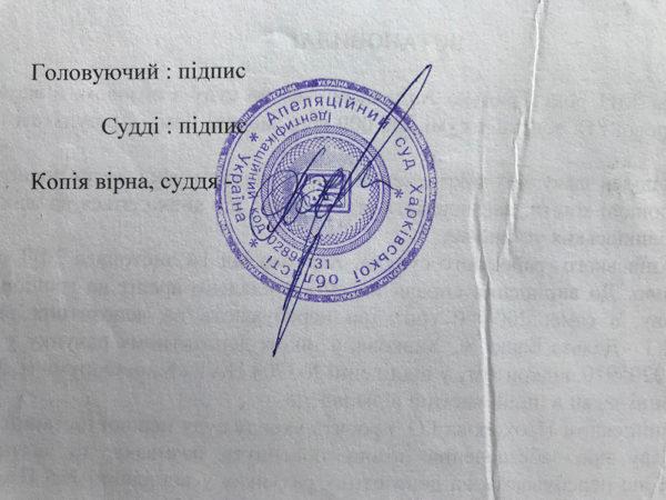 Подпись судьи Хорошевского по другому делу