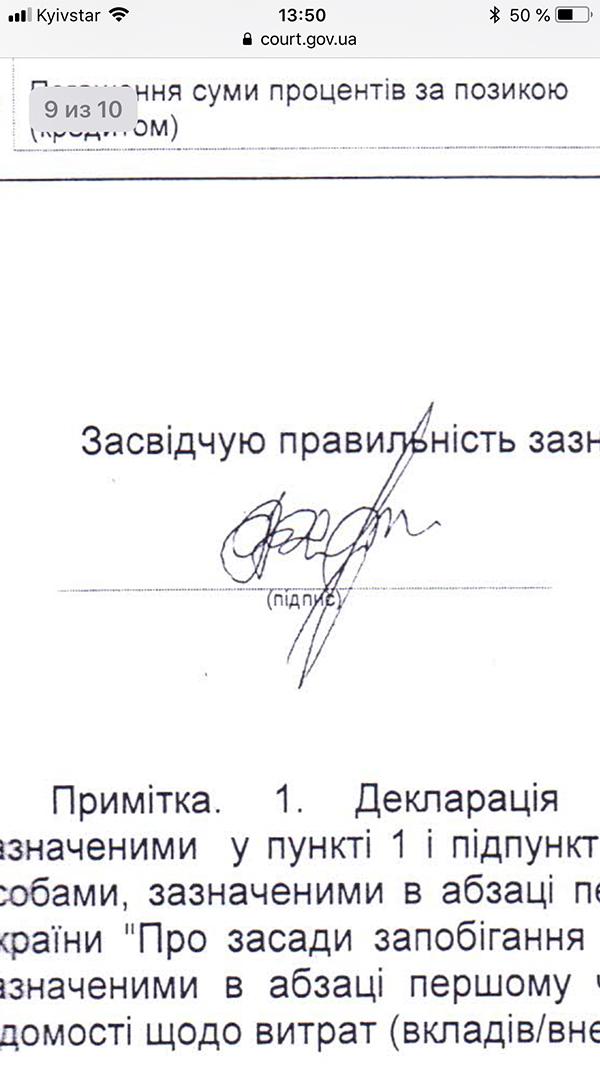 Подпись судьи Хорошевского на декларации