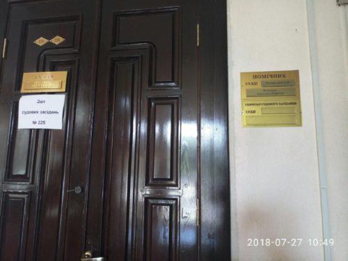 Відсутність зазначення прізвища, ім'я та по-батькові секретаря судового засідання на списку справ, призначених до розгляду