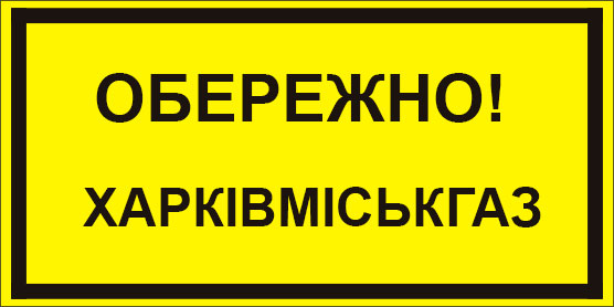 Обережно, Харківміськгаз