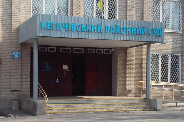Кегичівський районний суд Харківської області