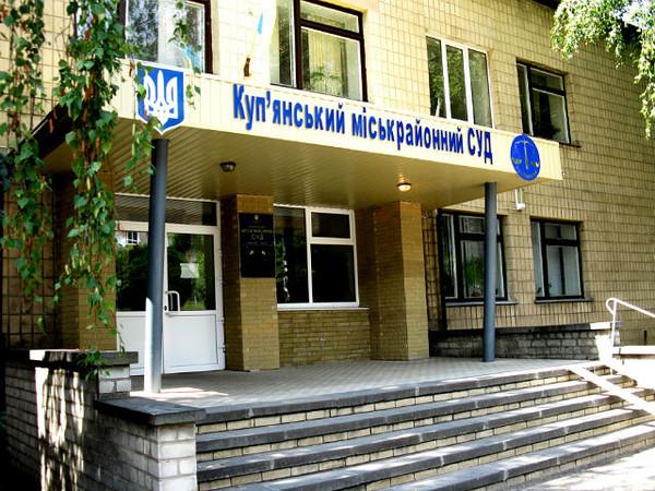 Куп'янський міськрайонний суд Харківської області