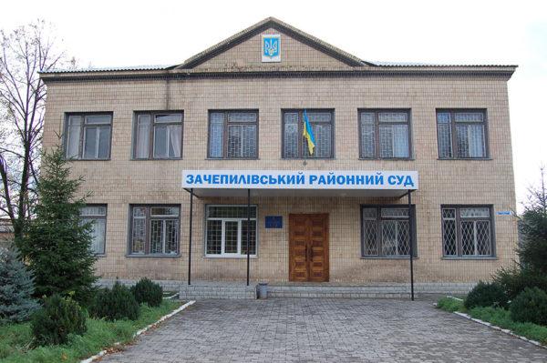 Зачепилівський районний суд Харківської області