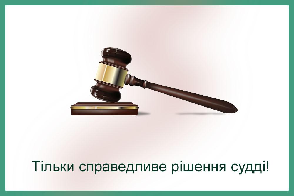 Тільки справедливе рішення судді