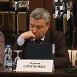 Сиротников Роман Євгенович