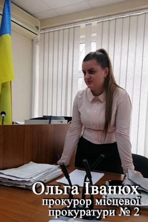 Оля Іванюх прокурор Харківської місцевої прокуратури №2