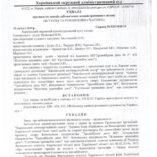 Рішення Харківського окружного адміністративного суду по електротранспорту