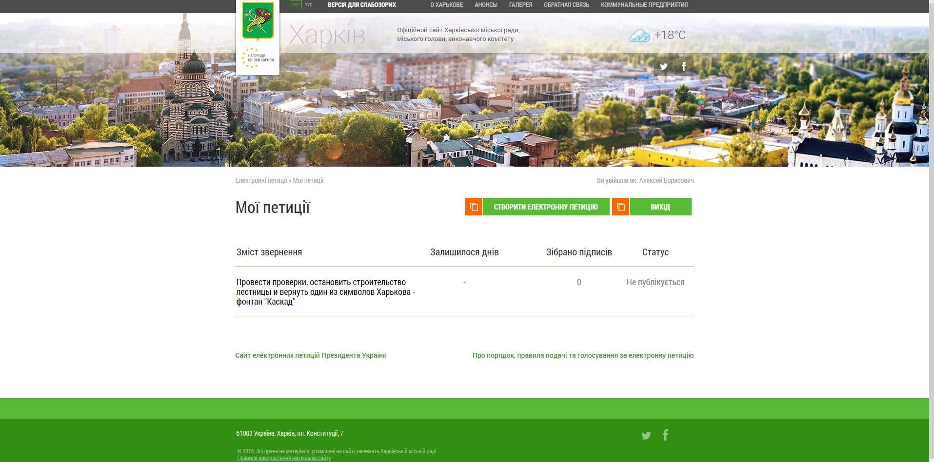 Петиция Остановить строительство лестницы и вернуть один из символов Харькова - Каскад с фонтанами