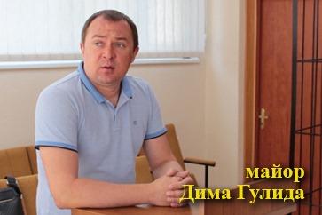 Майор Дмитрий Гулида