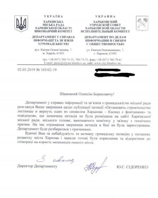 Ответ Департамента от 2 мая