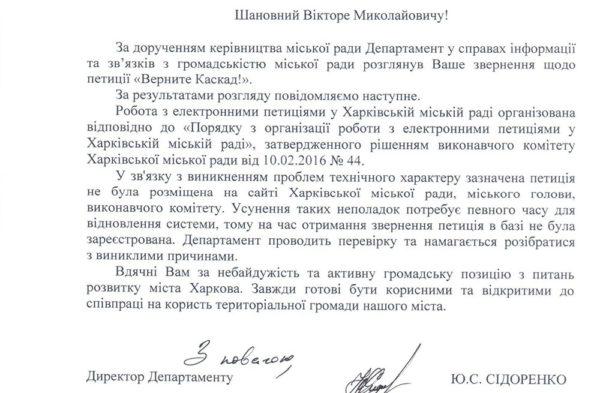 Ответ Департамента от 10 июня