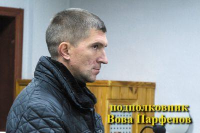Подполковник ВладПодполковник Владимир Парфеновимир Парфенов