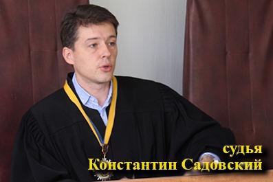 Суддя Константин Садовський