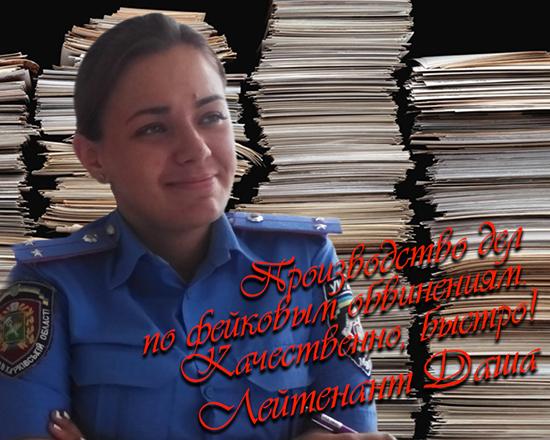 Следователь Даша Хальзова