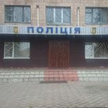 Індустріальний відділ поліції ГУНП в Харківській області